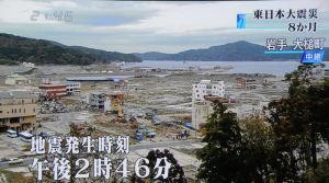 東日本大震災から8か月