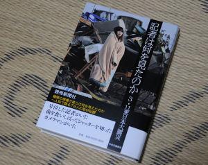 『記者は何を見たのか 3・11東日本大震災』