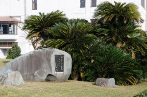 「吉田首相」の記念碑
