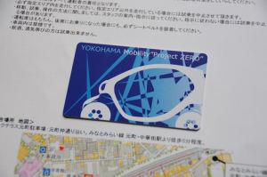 超小型電動車両IDカード