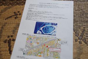 集合場所と地図がプリント