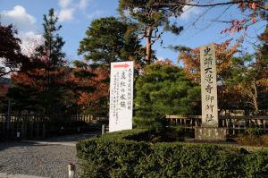 大覚寺に到着