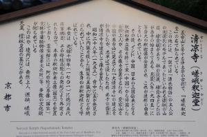 清凉寺の案内