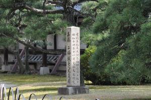 二の丸庭園石碑