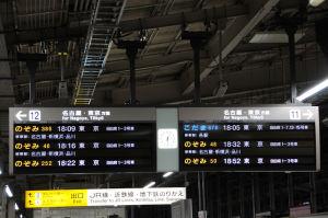 京都駅新幹線時刻