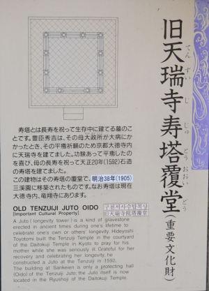 旧天瑞寺寿塔覆堂案内