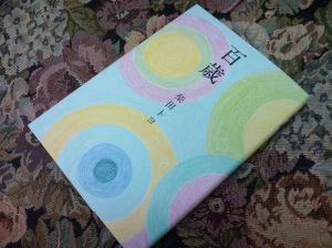 『百歳』柴田トヨさんの詩