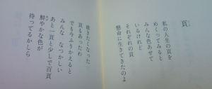 柴田トヨさん『頁』