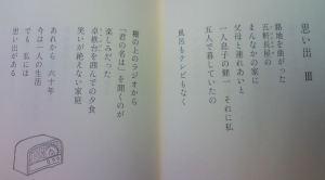 柴田トヨさん『思いで Ⅲ』