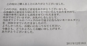 お詫びの手紙が届きました