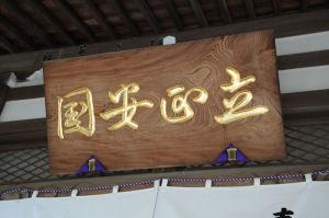 鎌倉大町・安国論寺