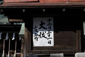 瀬戸神社 大祓/茅の輪神事