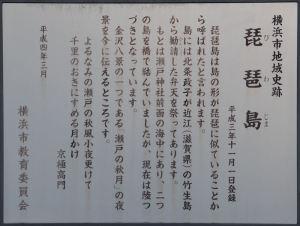横浜市地域史跡、琵琶島