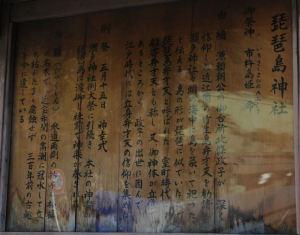 琵琶島神社の案内
