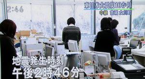 東日本大震災から10か月