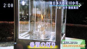 『希望の灯り』、陸前高田市