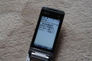携帯の緊急地震速報