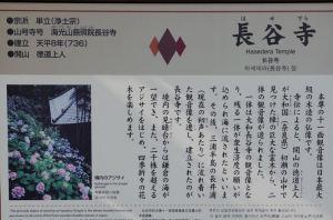 長谷寺の案内