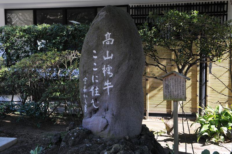 髙山樗牛住居碑