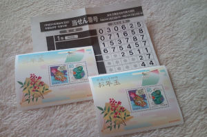 年賀はがき切手シート2枚当り