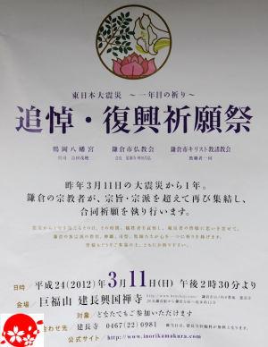 追悼・復興祈願祭のポスター