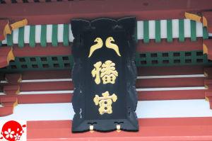 鶴岡八幡宮・扁額