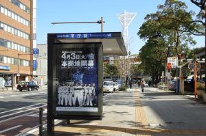 市庁舎前、横浜DeNAの大きなポスター