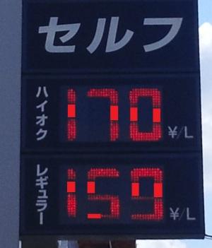 レギュラーは159円