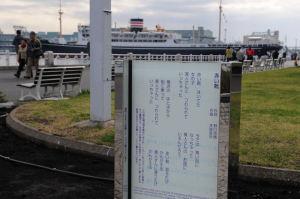 横浜港を舞台に作られた童謡