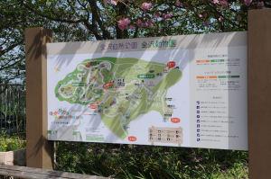 金沢自然公園・動物園案内板