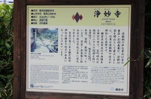 浄妙寺案内板