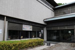 県立金沢文庫