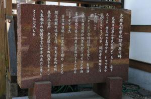 史跡足利学校跡復原の碑