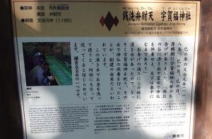 銭洗弁財天宇賀福神社の案内