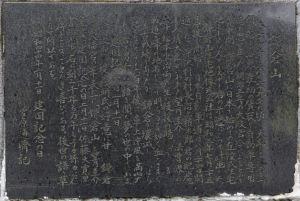 石碑に経緯が刻まれています