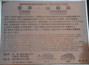 らい亭・山椒洞の解説