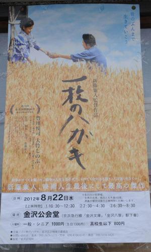「一枚のハガキ」夏に上映