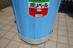 ポリ容器再利用