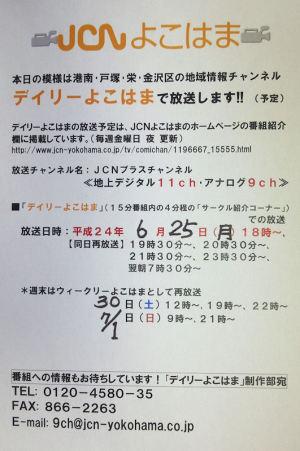25日(月)18時に放送