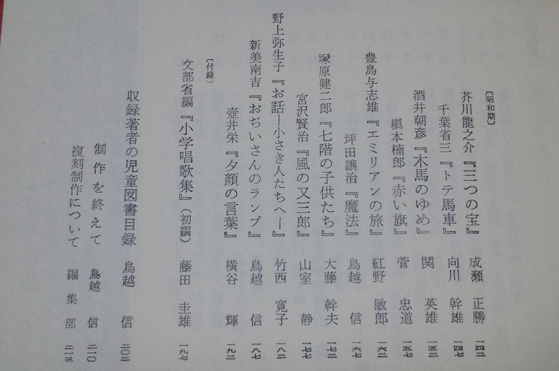 32冊の目次
