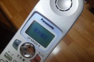 FAX子機 電池交換