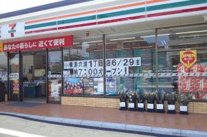 7-11横浜六浦1丁目店オープン
