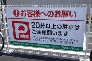 駐車の注意書き