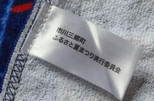 市川三郷町ふるさと夏まつり実行委員会