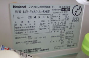 2004年製、ナショナルの冷蔵庫