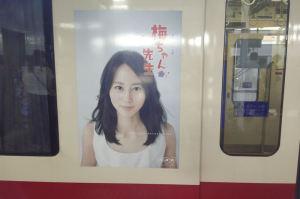 梅ちゃん先生のポスター