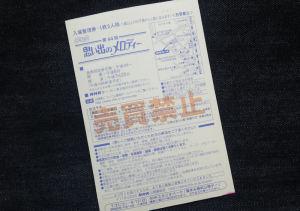 NHK「思い出のメロディー」