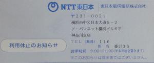 NTT固定電話利用休止継続