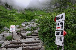 駒ヶ岳・宝剣岳登山道