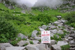 軽装登山の警告看板